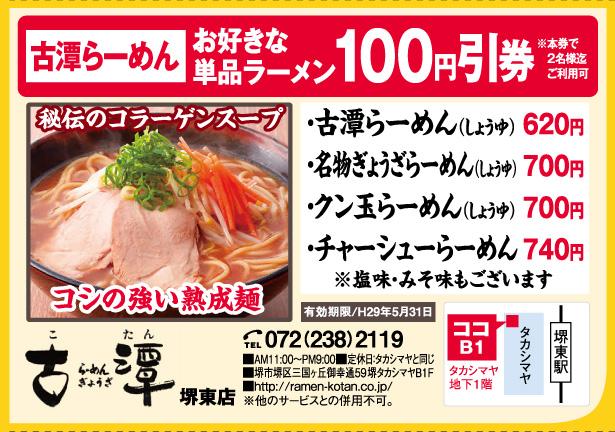らーめん古潭 堺東店