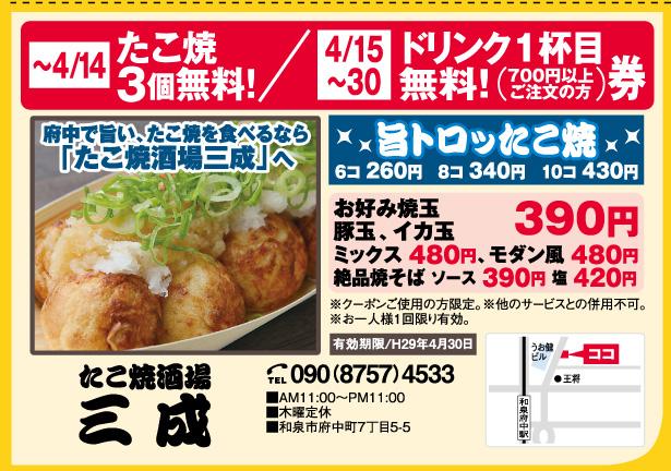 たこ焼酒場 三成(みつなり)