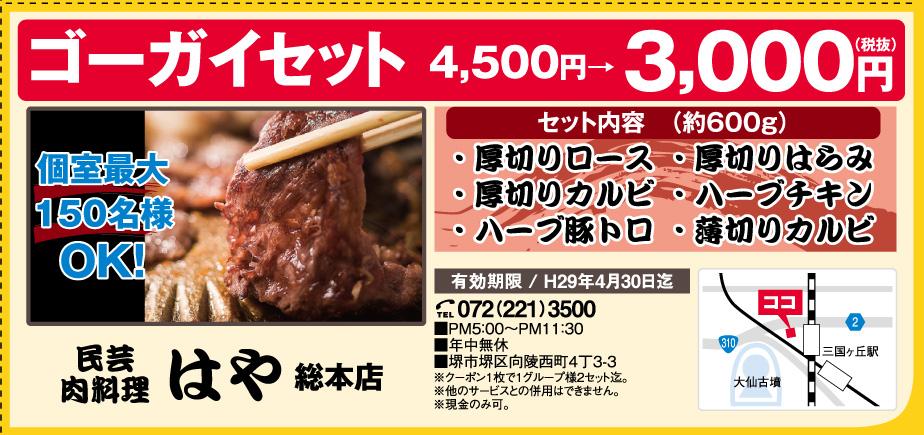 民芸肉料理 はや 総本店