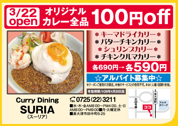 Curry Dining SURIA(スーリア)