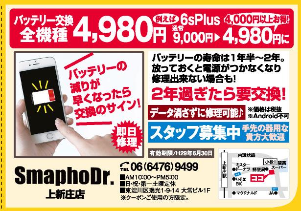 SmaphoDr.(スマホドクター) 上新庄店【大阪府】【上新庄・淡路】【サービス】