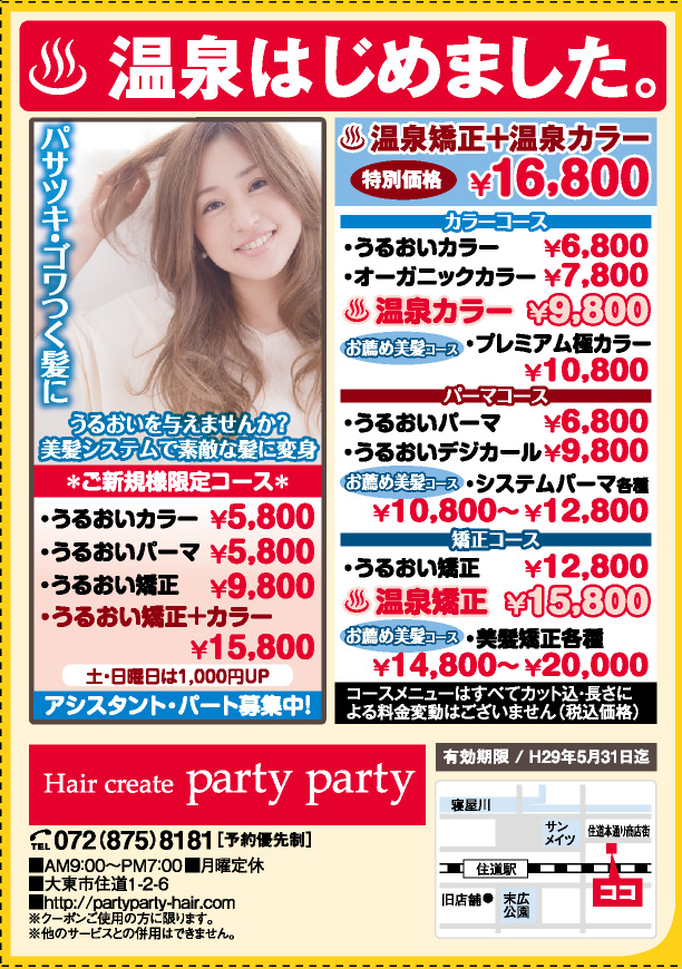 Hair create Party Party(パーティーパーティー)