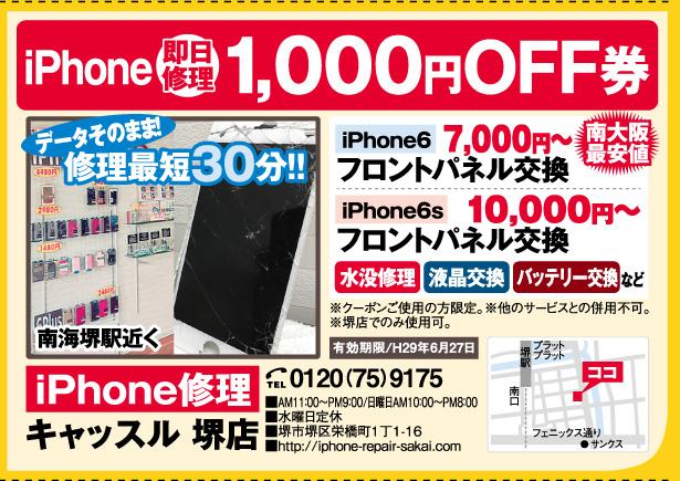iPhone修理 キャッスル 堺店