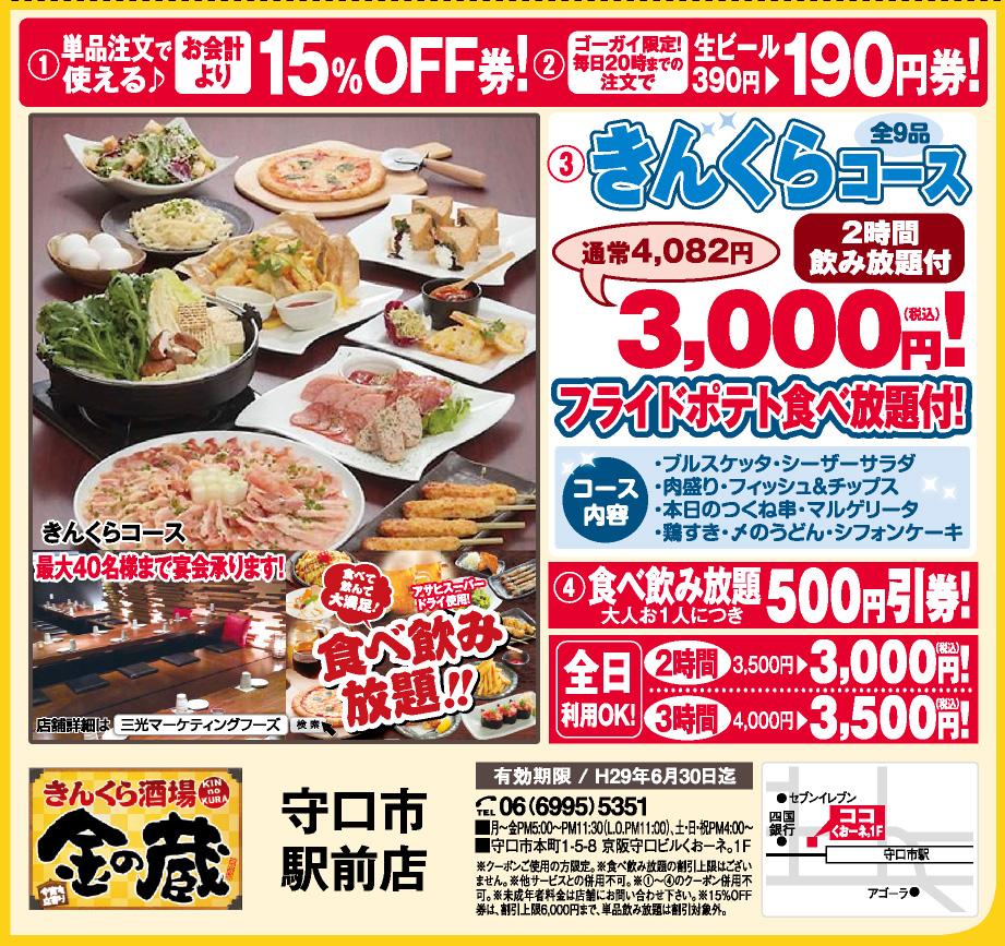 きんくら酒場 金の蔵Jr. 守口市駅前店