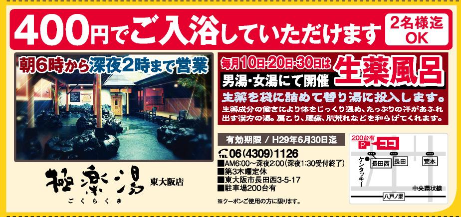 極楽湯 東大阪店