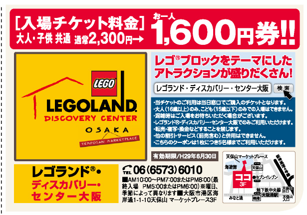 レゴランド ディスカバリー・センター大阪