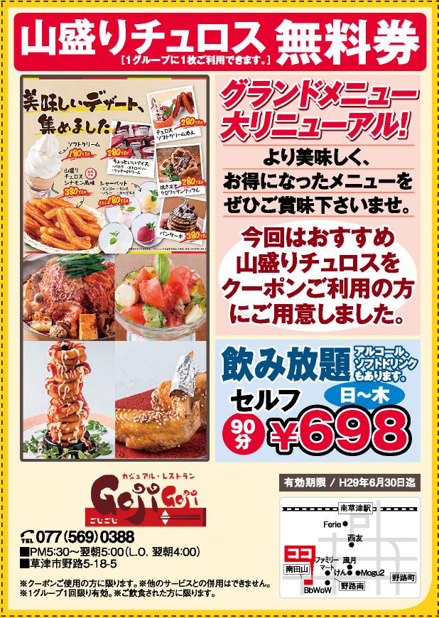 カジュアル・レストラン Goji Goji(ごじごじ)