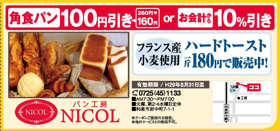 パン工房 NICOL(ニコル)