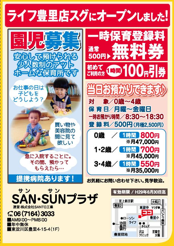SAN・SUN(サンサン) プラザ