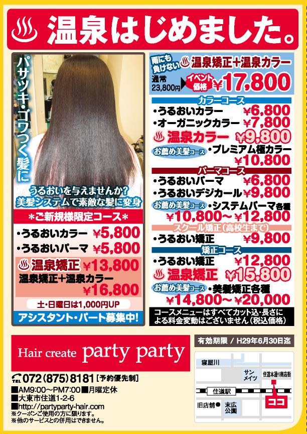 Hair create Party Party(パーティーパーティー)