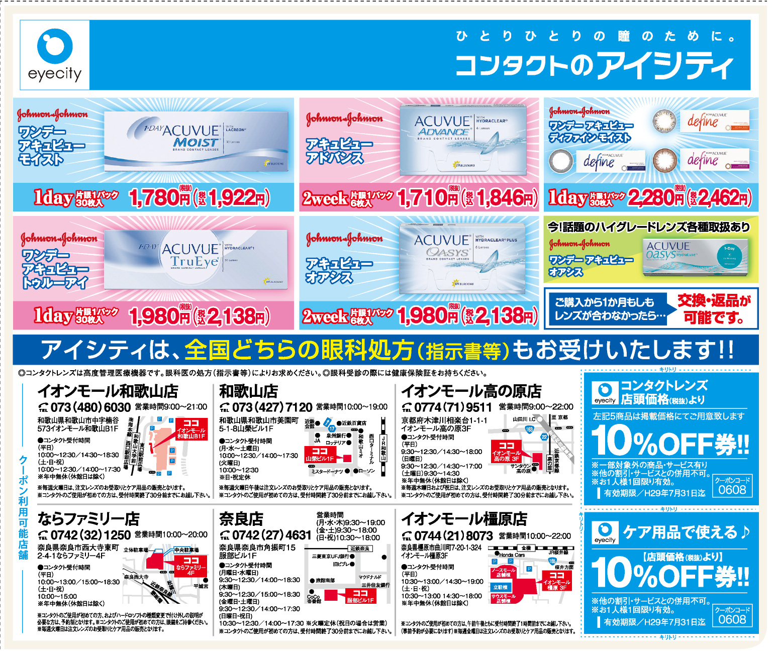 eyecity(アイシティ) イオンモール和歌山店