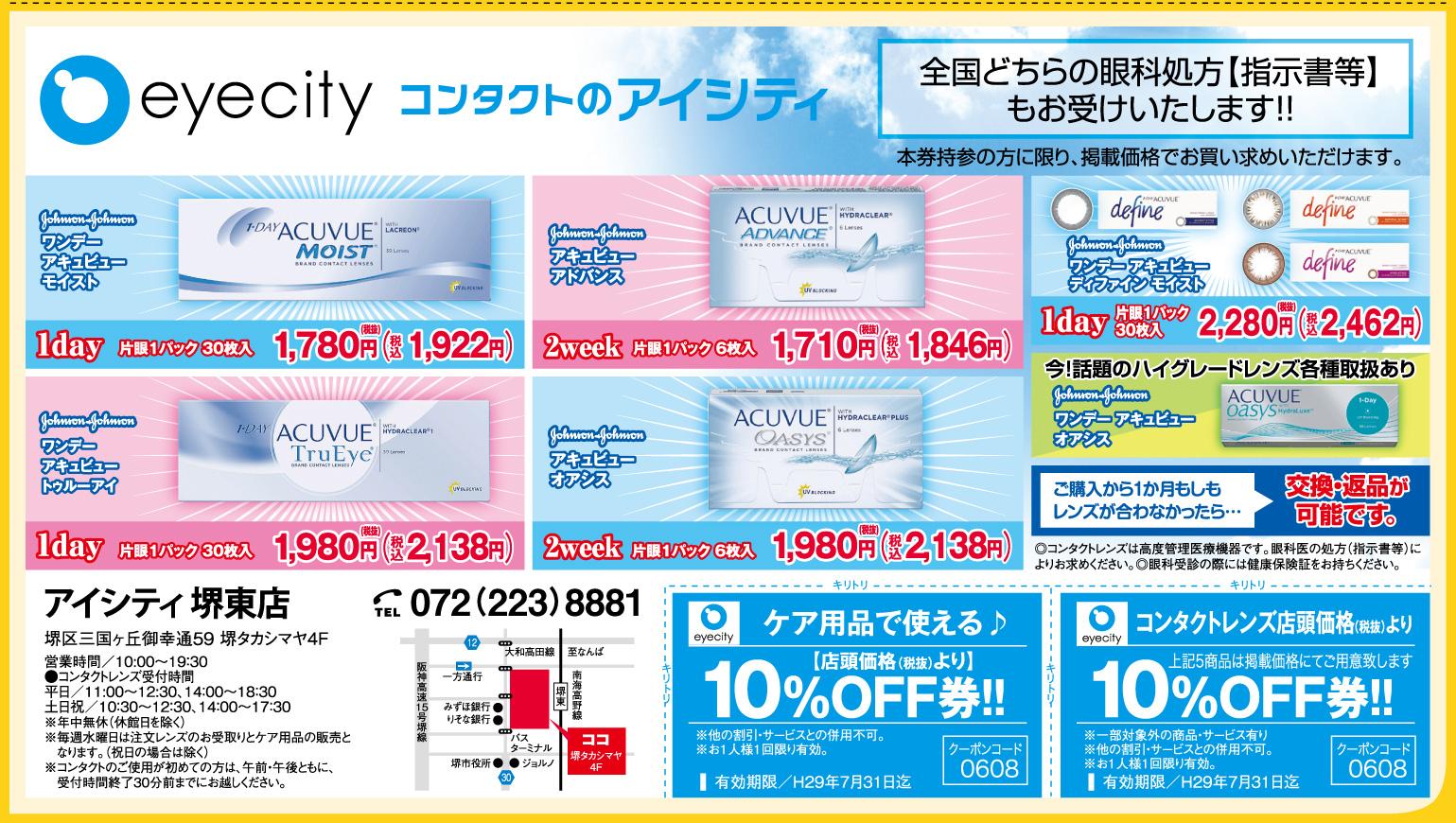eyecity(アイシティ) 堺東店
