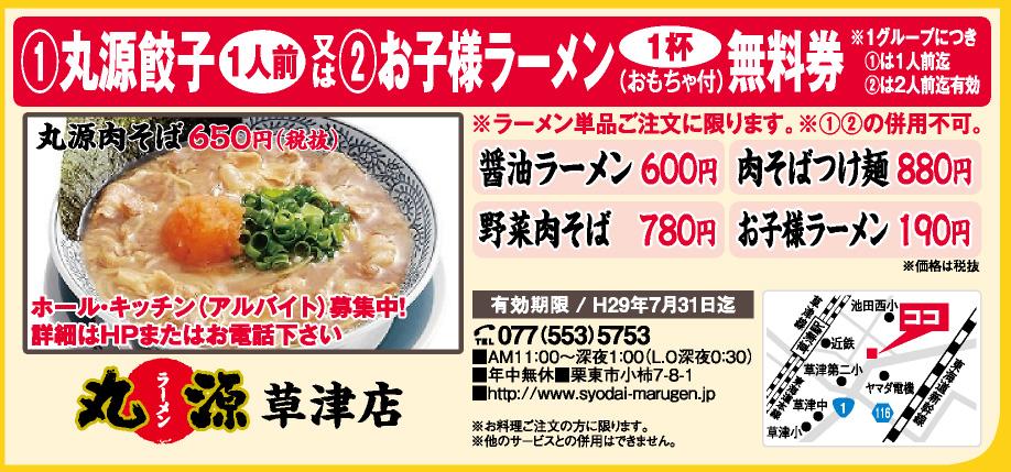 丸源ラーメン 草津店