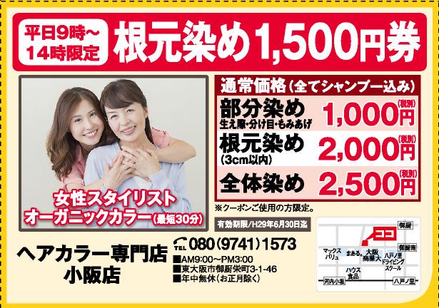 ヘアカラー専門店 小阪店