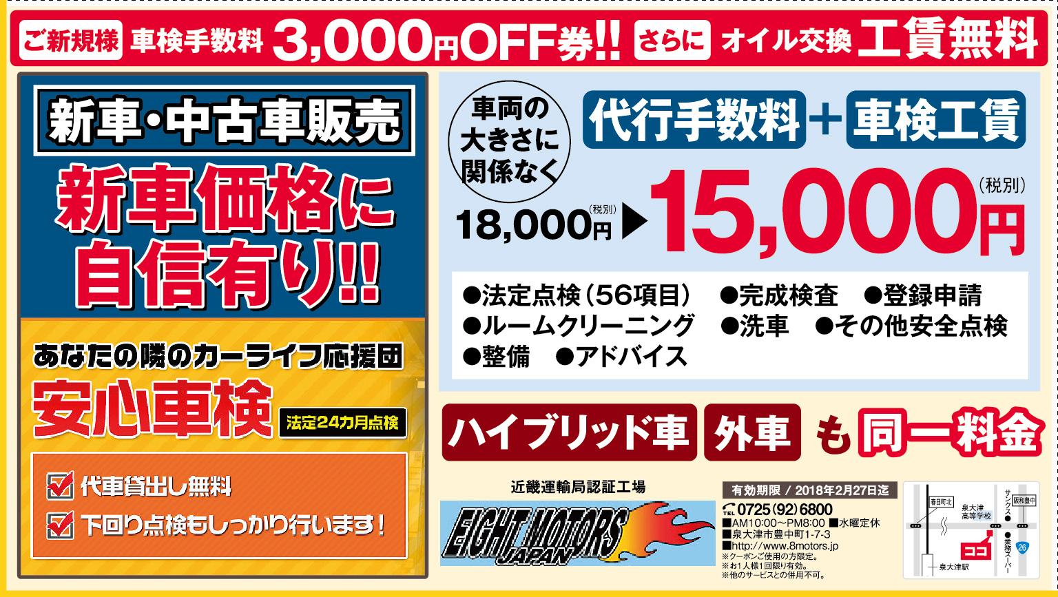 EIGHT MOTORS JAPAN(エイトモータースジャパン)