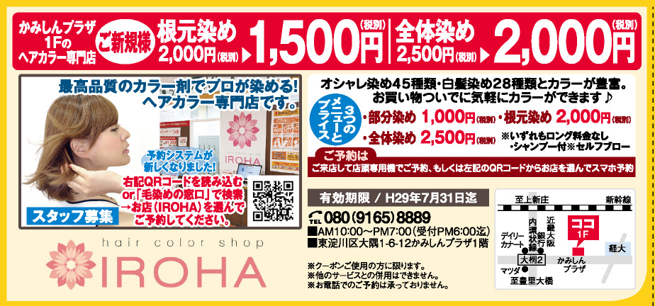 hair color shop IROHA(イロハ)