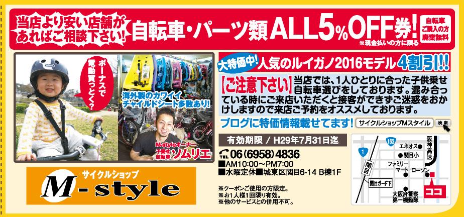 M-style(エムスタイル)