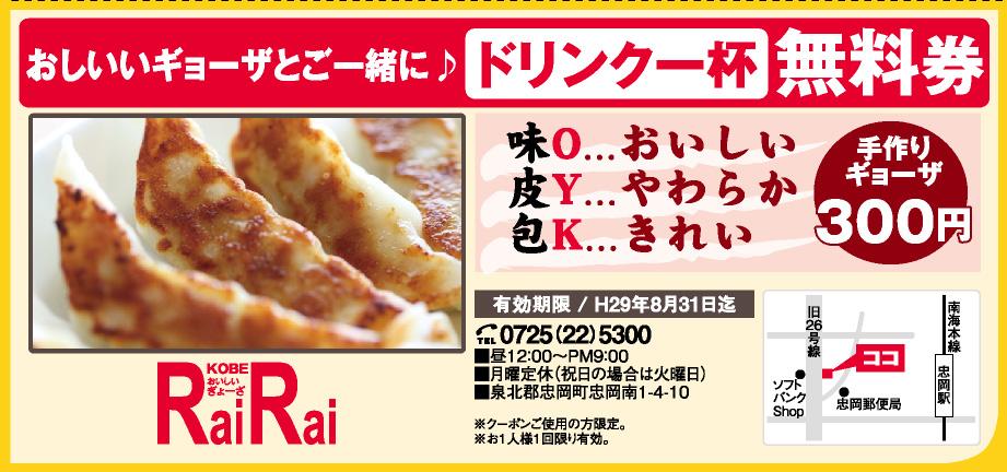KOBEおいしいぎょーざ RaiRai(ライライ)