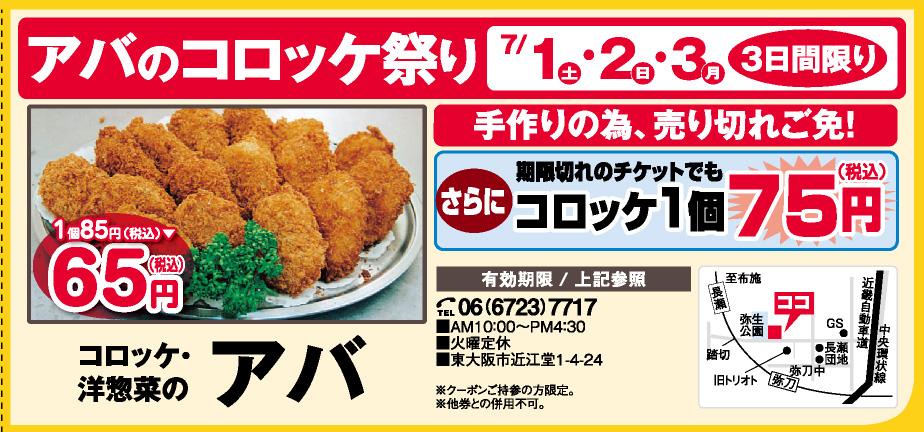 コロッケ・惣菜のアバ
