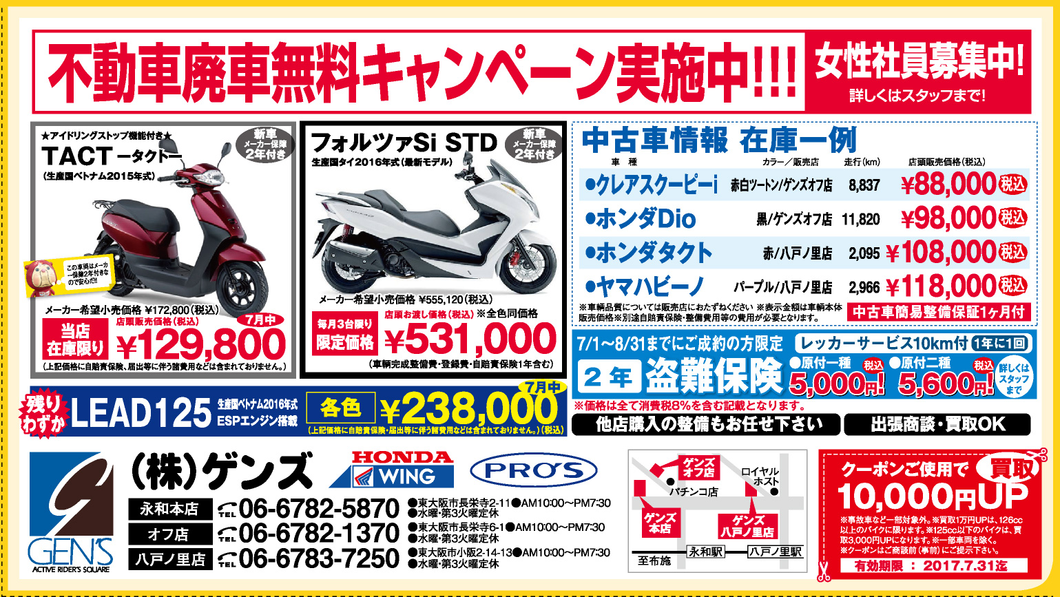 (株)ゲンズ 八戸ノ里店