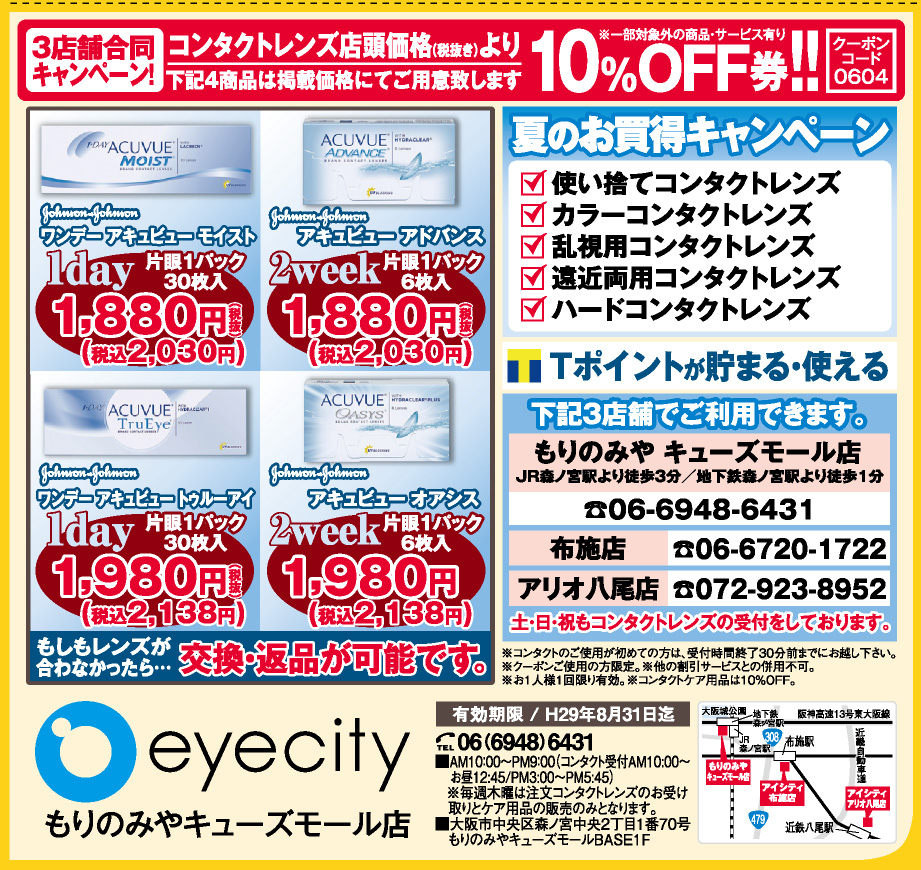 eyecity(アイシティ) もりのみやキューズモール店