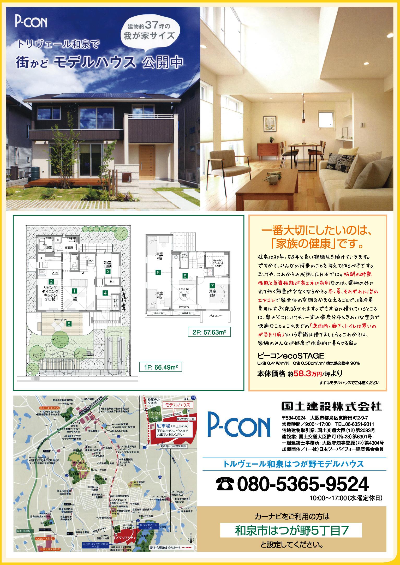 P-con(ピーコン) 国土建設株式会社