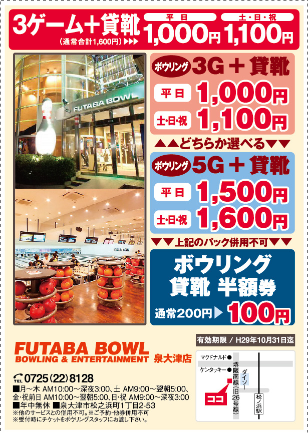FUTABA BOWL(フタバボウル) 泉大津店