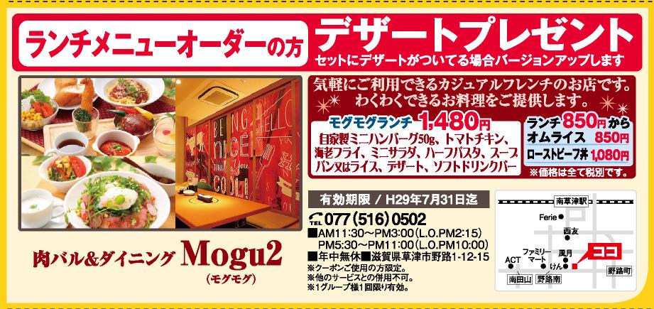 肉バル&ダイニング Mogu2(モグモグ)
