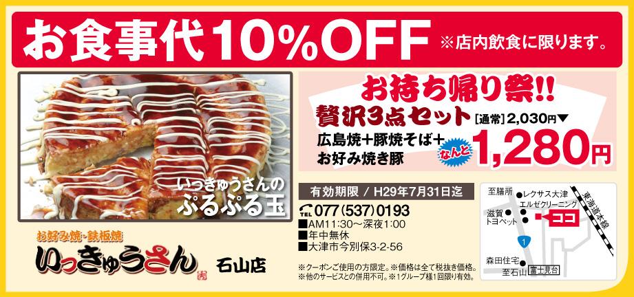 お好み焼・鉄板焼 いっきゅうさん 石山店