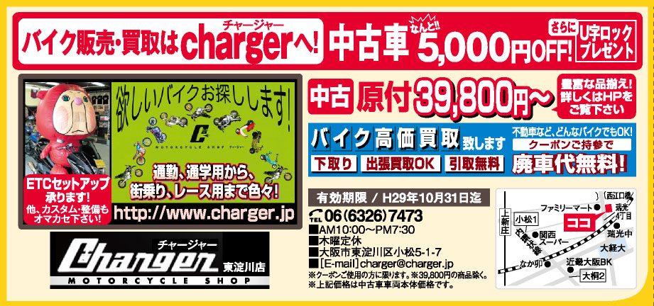 MOTORCYCLE SHOP Charger(チャージャー) 東淀川店