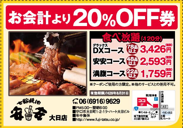 七輪焼肉 安安 大日店