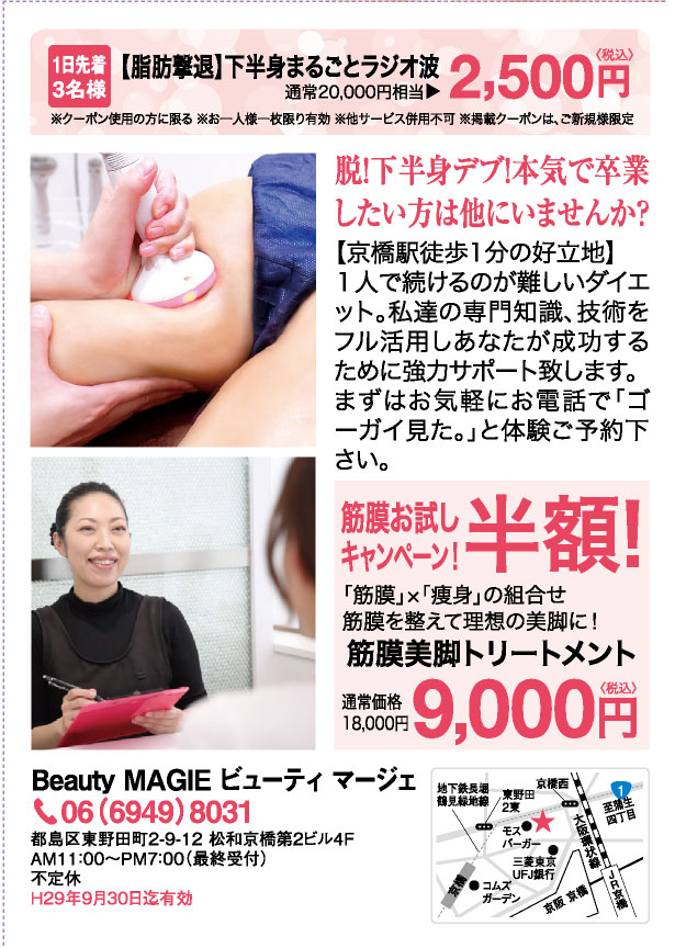 Beauty MAGIE(マージェ)