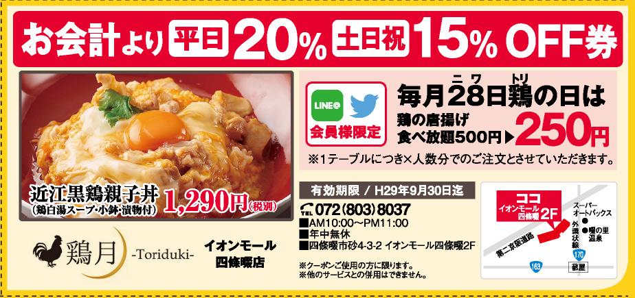 鶏専門店 鶏月 イオンモール四條畷店
