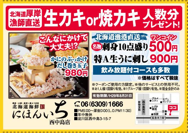 北海道海鮮 にほんいち 西中島店