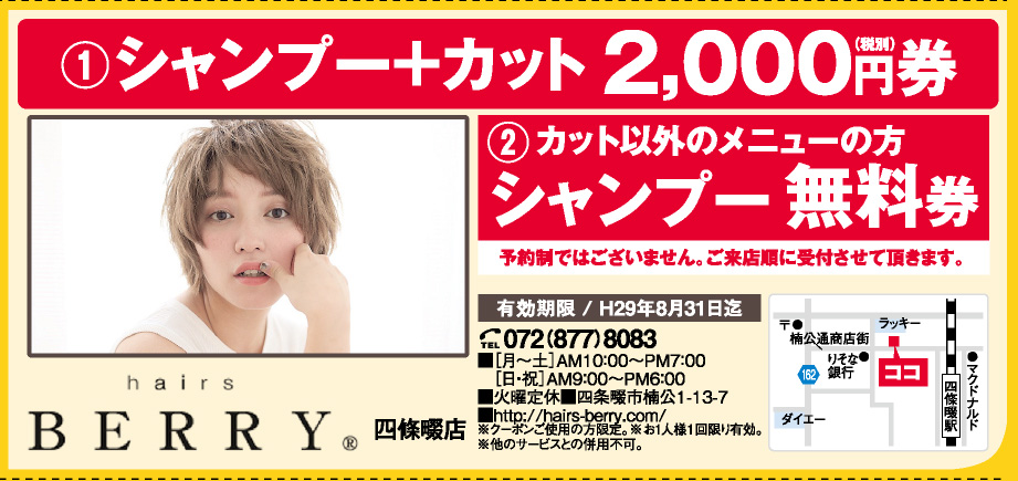 hairs BERRY(ヘアーズベリー) 四条畷店