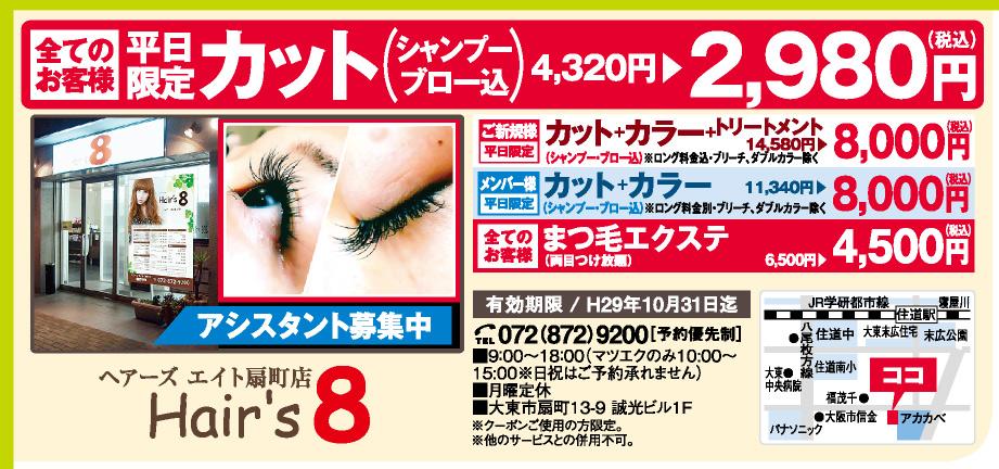 Hair's 8(ヘアーズエイト) 扇町店