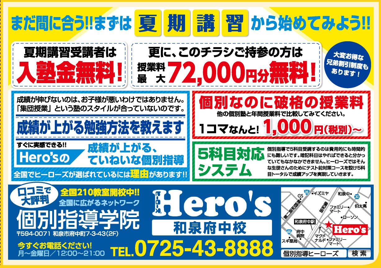 個別指導学院 Hero's(ヒーローズ) 泉府中校
