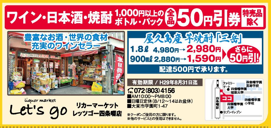 リカーマーケット レッツゴー 四条畷店