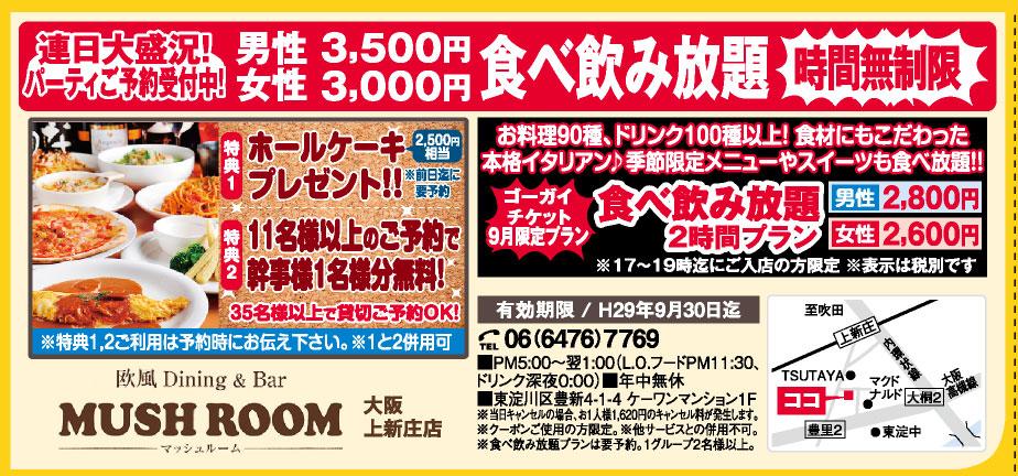 Mush Room Prime(マッシュルームプライム)