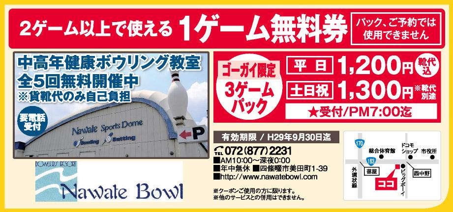 Nawate Bowl(なわてボウル)