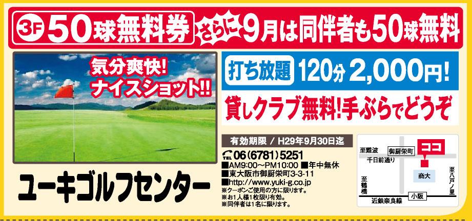 ユーキゴルフセンター