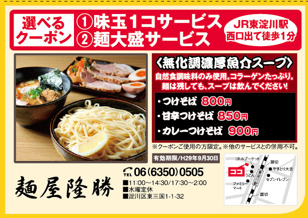 麺屋 隆勝 本店