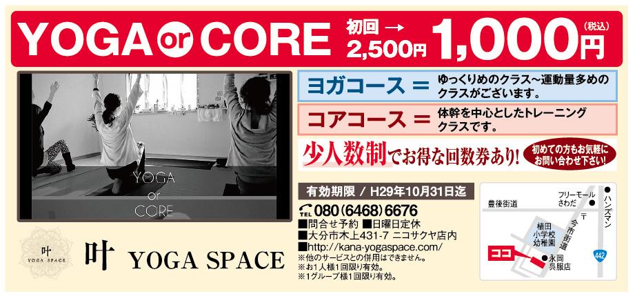 叶(かな) YOGA SPACE