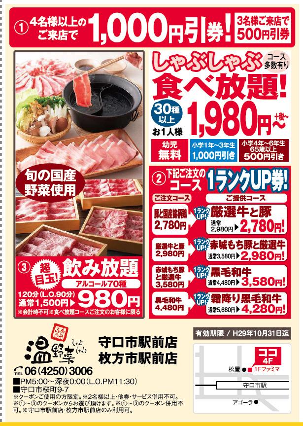 しゃぶしゃぶ温野菜 守口市駅前店