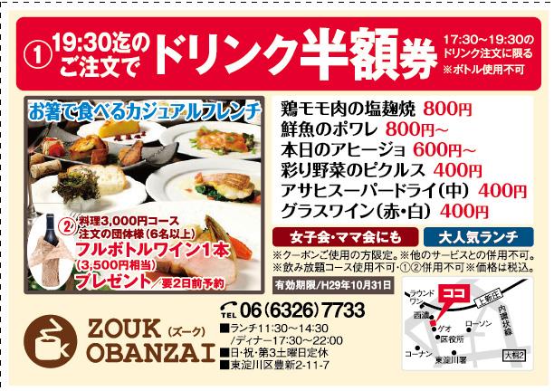 ZOUK -OBANZAI-(ズークオバンザイ)