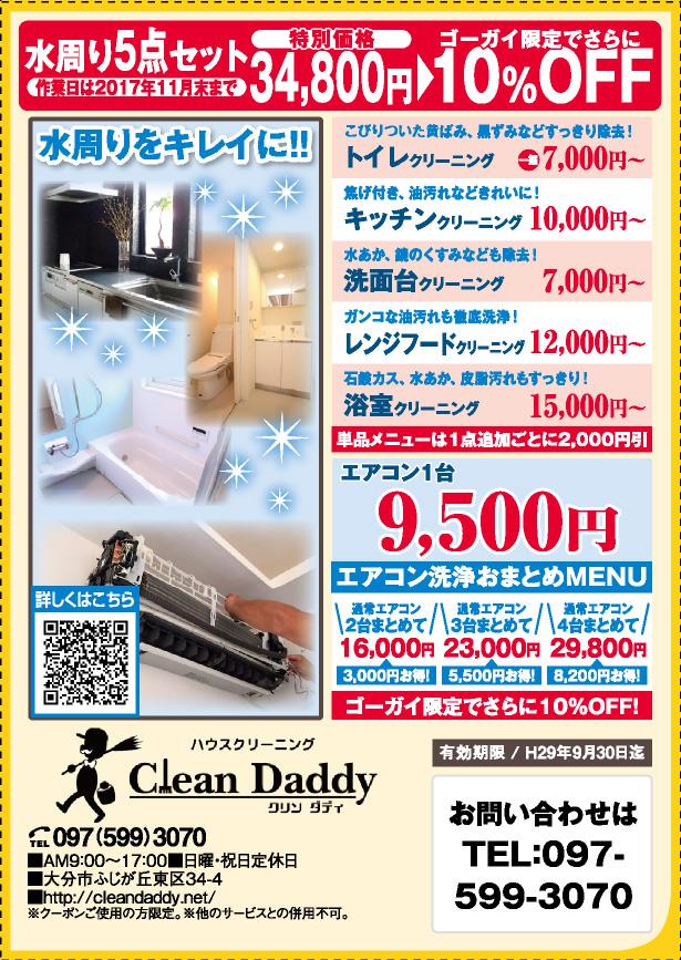 ハウスクリーニング Clean Daddy(クリンダディ)