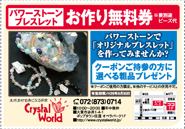 Crystal World(クリスタルワールド)