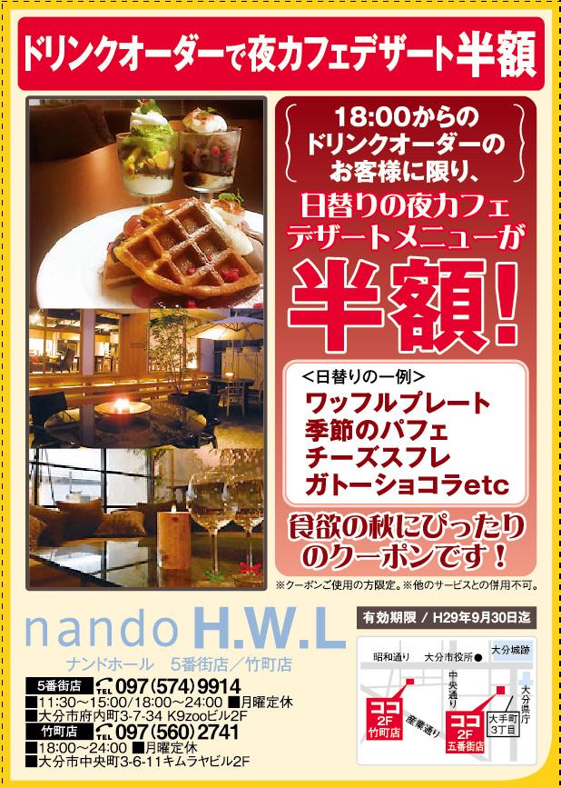 nando H.W.L(ナンドホール) 5番街店