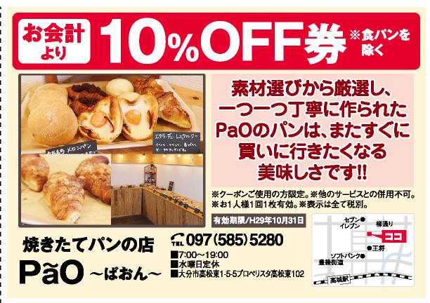 焼きたてパンの店 PaO~ぱおん~