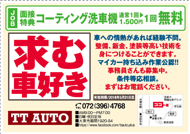 TT AUTO(ティーティーオート)